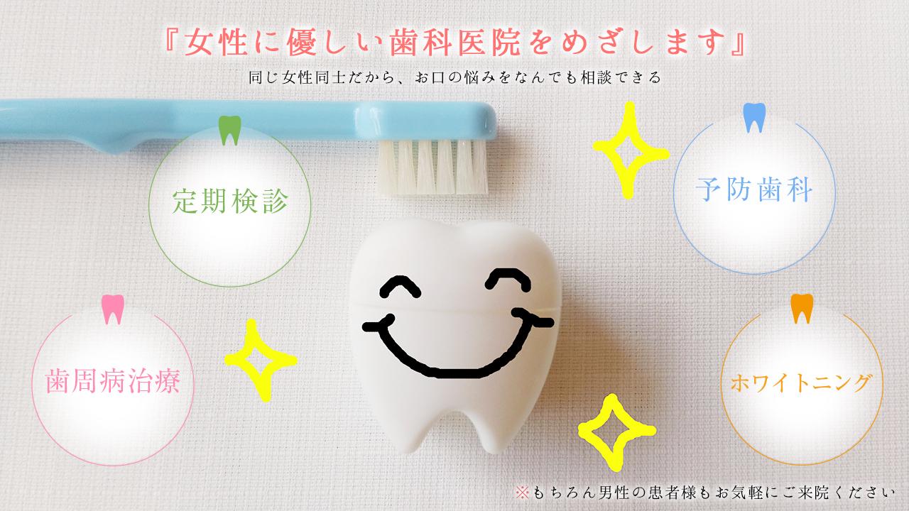 福島市 きくち医院 歯科(日曜診療・女性医師対応)